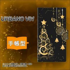 メール便送料無料 au URBANO V01 手帳型スマホケース/レザー/ケース / カバー【721 ゴールドクリスマスツリー】(アルバーノV01/スマホケ