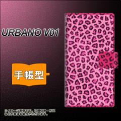 メール便送料無料 au URBANO V01 手帳型スマホケース/レザー/ケース / カバー【1066 ヒョウ柄ベーシックS ピンク】(アルバーノV01/スマホ