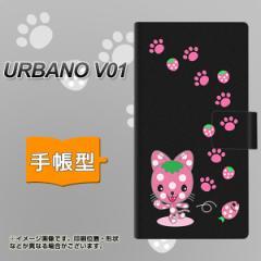 メール便送料無料 au URBANO V01 手帳型スマホケース/レザー/ケース / カバー【AG820 イチゴ猫のにゃんベリー(黒)】(アルバーノV01/スマ