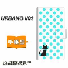 メール便送料無料 au URBANO V01 手帳型スマホケース/レザー/ケース / カバー【EK809 ネコとドットミルキーグリーン】(アルバーノV01/ス