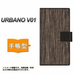 メール便送料無料 au URBANO V01 手帳型スマホケース/レザー/ケース / カバー【EK848 木目ダークブラウン】(アルバーノV01/スマホケース/