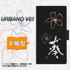 メール便送料無料 au URBANO V01 手帳型スマホケース/レザー/ケース / カバー【OE830 葵】(アルバーノV01/スマホケース/手帳式)