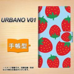 メール便送料無料 au URBANO V01 手帳型スマホケース/レザー/ケース / カバー【SC821 大きいイチゴ模様 レッドとブルー】(アルバーノV01/