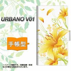 メール便送料無料 au URBANO V01 手帳型スマホケース/レザー/ケース / カバー【SC852 ユリ イエロー】(アルバーノV01/スマホケース/手帳