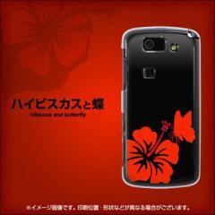 au AQUOS PHONE SL IS15SH ケース / カバー【EK800 ハイビスカスと蝶/素材クリア】 UV印刷 (アクオスフォン/is15sh用)