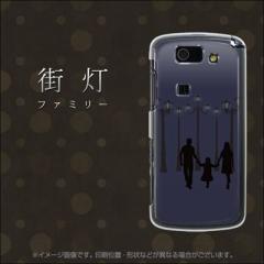au AQUOS PHONE SL IS15SH ケース / カバー【EK819 街灯ファミリー/素材クリア】 UV印刷 (アクオスフォン/is15sh用)