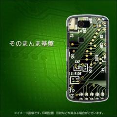 au AQUOS PHONE SL IS15SH ケース / カバー【EK831 そのまんま基盤/素材クリア】 UV印刷 (アクオスフォン/is15sh用)