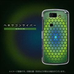 au AQUOS PHONE SL IS15SH ケース / カバー【EK849 ヘキサゴンサイバーグリーン/素材クリア】 UV印刷 (アクオスフォン/is15sh