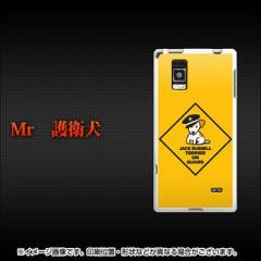 docomo Optimus G L-01E やわらかケース(TPU ソフトケース)【388 Mr護衛犬/素材ホワイト】 UV印刷 (オプティマス ジー/L01E用)