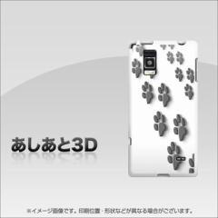 docomo Optimus G L-01E やわらかケース(TPU ソフトケース)【650 あしあと3D/素材ホワイト】 UV印刷 (オプティマス ジー/L01E用)