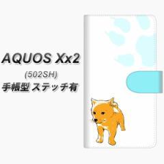 メール便送料無料 softbank AQUOS Xx2 502SH 手帳型スマホケース 【ステッチタイプ】【YF999 バウワウ10】(アクオス ダブルエックス2 502