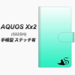メール便送料無料 softbank AQUOS Xx2 502SH 手帳型スマホケース 【ステッチタイプ】【YI860 イニシャル ネコ S】(アクオス ダブルエック