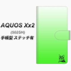 メール便送料無料 softbank AQUOS Xx2 502SH 手帳型スマホケース 【ステッチタイプ】【YI864 イニシャル ネコ W】(アクオス ダブルエック