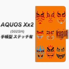 メール便送料無料 softbank AQUOS Xx2 502SH 手帳型スマホケース 【ステッチタイプ】【YI869 kabuki02】(アクオス ダブルエックス2 502SH