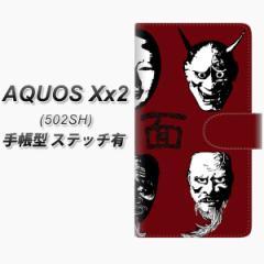 メール便送料無料 softbank AQUOS Xx2 502SH 手帳型スマホケース 【ステッチタイプ】【YI871 能面02】(アクオス ダブルエックス2 502SH/5