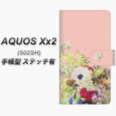メール便送料無料 softbank AQUOS Xx2 502SH 手帳型スマホケース 【ステッチタイプ】【YI887 フラワー8】(アクオス ダブルエックス2 502