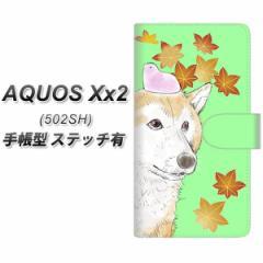 メール便送料無料 softbank AQUOS Xx2 502SH 手帳型スマホケース 【ステッチタイプ】【YJ005 柴犬 和柄 もみじ】(アクオス ダブルエック