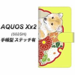 メール便送料無料 softbank AQUOS Xx2 502SH 手帳型スマホケース 【ステッチタイプ】【YJ012 柴犬 和柄2】(アクオス ダブルエックス2 502