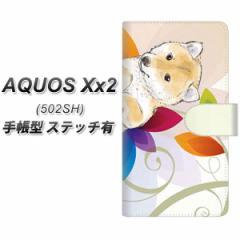 メール便送料無料 softbank AQUOS Xx2 502SH 手帳型スマホケース 【ステッチタイプ】【YJ023 柴犬 レインボー】(アクオス ダブルエックス