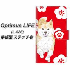 メール便送料無料 docomo Optimus LIFE L-02E 手帳型スマホケース【ステッチタイプ】【YJ002 柴犬 和柄 梅 赤】(オプティマスLIFE/L02E/
