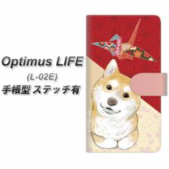 メール便送料無料 docomo Optimus LIFE L-02E 手帳型スマホケース【ステッチタイプ】【YJ009 柴犬 和柄 折り鶴】(オプティマスLIFE/L02E/
