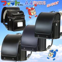 日本製 フィットちゃん 耐傷タフロック コンビカラー ランドセル エンブレム仕様 A4フラットファイル 対応ワイド 送料無料