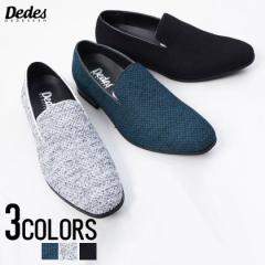 靴 オペラシューズ メンズ DEDES デデス メッシュ風オペラシューズ 即日発送 オペラシューズ メンズ メッシュ風 靴 BITTER系 ビター系 [5