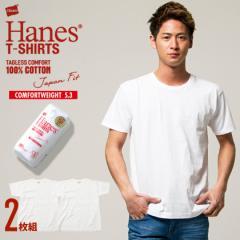 【BIG SALEクーポン利用可能】Tシャツ メンズ 半袖 Hanes ヘインズ 2枚組5.3ozジャパンフィットクルーネック半袖Tシャツ 即日発送 Tシャ