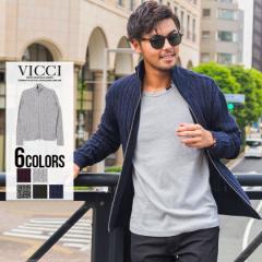 セール価格 SALE 25%OFF ニットジャケット メンズ VICCI ビッチ ケーブル編みハイネックジップ長袖ジャケット 即日発送 アウター ケーブ