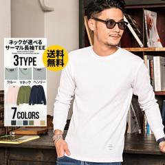 送料無料 Tシャツ メンズ 長袖 CavariA キャバリア 3タイプから選べるサーマル無地長袖Tシャツ 即日発送 ゆうパケット1 トップス インナ