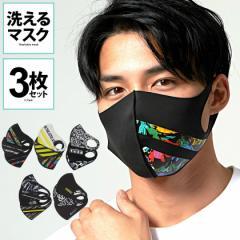 マスク 洗える 3枚入り 3枚セット SB select シルバーバレットセレクト 3Pファッションマスク 即日発送 返品・交換対象外 3D 立体 プリン