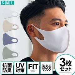 【BIG SALEクーポン利用可能】マスク 洗える 3枚入り SB select シルバーバレットセレクト 鼻フラットシリコンラバー抗菌マスク3枚セット