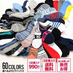 3足購入990円 送料無料 靴下 メンズ SB select シルバーバレットセレクト 選べるよりどりソックス 即日発送 返品・交換対象外 コンビニ前
