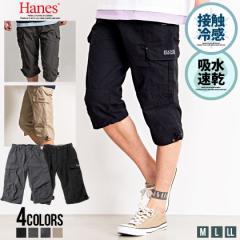 カーゴパンツ メンズ Hanes ヘインズ 接触冷感 吸水速乾 ドライ UVカット ボトムス ショーツ ショートパンツ ハーフパンツ クロップドパ