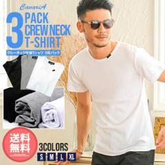 送料無料 3枚セット Tシャツ メンズ 半袖 3Pパック 3枚組 トップス インナー カットソー クルーネック 無地 シンプル ベーシック フライ