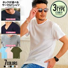 送料無料 Tシャツ メンズ 半袖 トップス インナー カットソー サーマル ワッフル クルーネック Vネック ヘンリーネック 無地 ブラック ホ