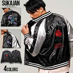 セール価格 SALE スカジャン メンズ アウター ジャケット ジャンパー ブルゾン ジップアップ ライン 和柄 刺繍 虎 タイガー 薔薇 ローズ