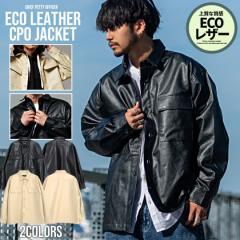 CPOジャケット メンズ アウター シャツジャケット 羽織り エコレザー PUレザー 合成皮革 合皮 フラップポケット 大きいサイズ ゆったり