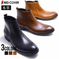 ショートブーツ メンズ 本革 RED COVER レッドカバー サイドジップ レザー/全3色 シューズ 靴 ブラック ブラウン キャメル 黒