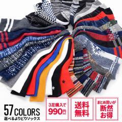 3足購入990円 送料無料 SB select 選べるよりどりソックス 全57色 即日発送 ゆうパケット4 靴下 メンズ  返品・交換対象外商品