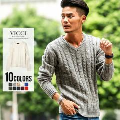 送料無料 ニット メンズ  ケーブル 厚手 セーター VICCI ビッチ ケーブル編み Vネック 全10色 即日発送 ケーブル編み 長袖 トップス