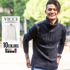 送料無料 ニット メンズ セーター リブ タートルネック VICCI ビッチ ケーブル編み ニットソー 全10色 即日発送 ローゲージ トップス