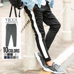 スウェットパンツ メンズ サイドラインパンツ VICCI ビッチ ポンチリブ/全10色 リブ 無地 ライン ジョガーパンツ カジュアル