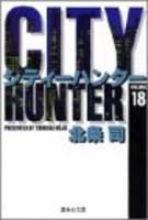 【在庫あり/即出荷可】【新品】CITY HUNTER シティーハンター [文庫版] (1-18巻 全巻) 全巻セット