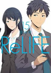 【入荷予約】【新品】ReLIFE(リライフ) (1-11巻 最新刊) 全巻セット 【5月中旬より発送予定】