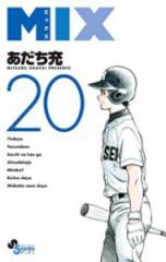 【在庫あり/即出荷可】【新品】MIX ミックス (1-14巻 最新刊) 全巻セット