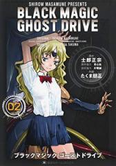 【在庫あり/即出荷可】【新品】ブラックマジックゴーストドライブ BLACK MAGIC GHOST DRIVE(1巻 最新刊)