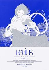 【在庫あり/即出荷可】【新品】Levius レビウス 新装版(1巻 最新刊)