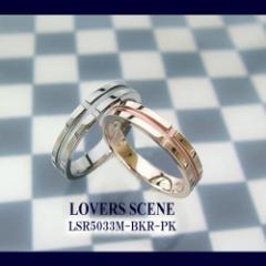 ペアリング カップル お揃い 送料無料 刻まれた十字ラインは愛の証…LOVERS SCENE LSR5033M-BKR-PK