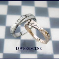 ペアリング カップル お揃い 送料無料[ETENAL LOVE]と刻印されたLOVERS SCENE LSR0309D-BKEL-PKEL